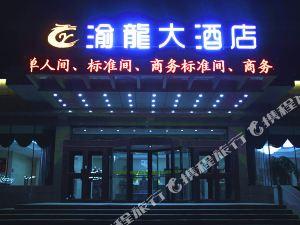 烏蘇渝龍大酒店