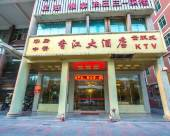 石獅香江大酒店