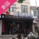 漢庭酒店(景縣店)