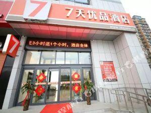 7天優品酒店(平原新華路店)