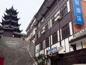 漢庭酒店(仁壽奎星閣店)