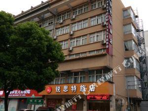 銳思特汽車酒店(平陽昆陽人民路店)