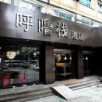 呼嚕棧酒店(深圳中信店)酒店預訂