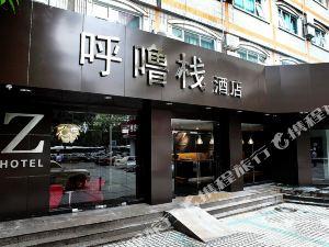 呼嚕棧酒店(深圳中信店)