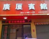 蒼南廣廈賓館