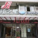 錦江之星(福鼎太姥大道店)