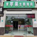 昆明青蘋果主題酒店(Qingpingguo Theme Hostel)