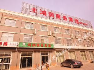夏津鴻潤商務賓館