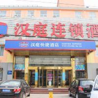 漢庭酒店(北京中關村人民大學店)酒店預訂