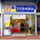 7天連鎖酒店(廣州芳村地鐵站店)(7 Days Inn (Guangzhou Fangcun Metro Station))
