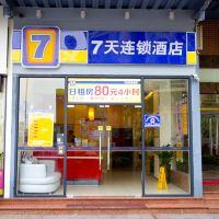 7天連鎖酒店(廣州芳村地鐵站店)酒店預訂
