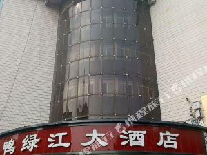臨江鴨綠江大酒店