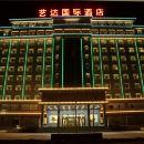 菏澤藝達國際酒店