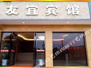 彭山友宜賓館
