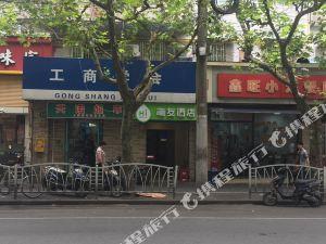 海友酒店(上海天山路店)(原舒暢賓館)