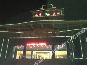 永新三灣賓館