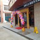 蕪湖漢城商務賓館