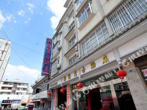 保山錦溪商務酒店