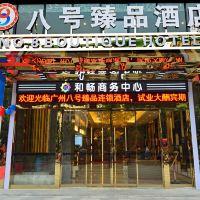 八號臻品酒店(廣州火車站三元里地鐵站店)酒店預訂