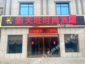 寧鄉新天旺時尚酒店