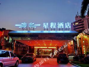 星程酒店(珠海海濱公園店)(原君悅來酒店)