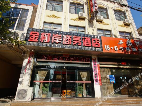 Jinliuan Business Hotel