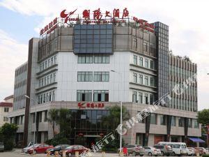 大邑朝陽酒店(原陽光主題酒店)