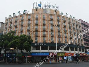 漢庭酒店(郴州國慶南路店)