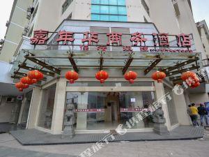 玉環嘉年華商務酒店