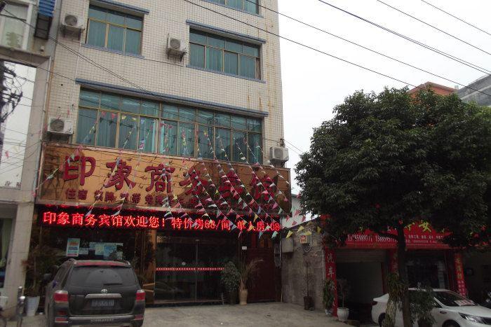 興義印象商務賓館Yinxiang Business Hotel