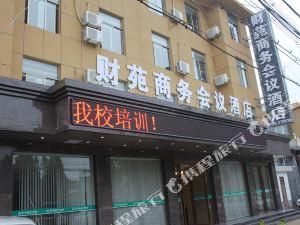 阜陽財苑商務會議酒店