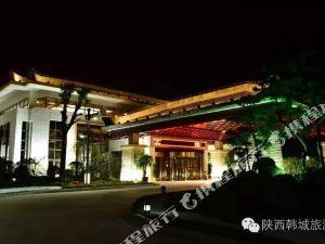 韓城欣沐陽溫泉酒店