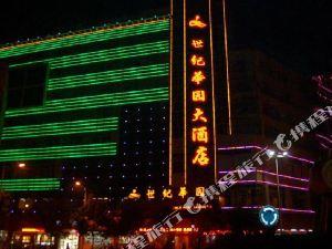 松桃世紀華園大酒店