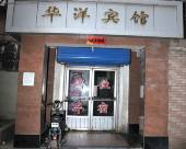 淄博華洋賓館