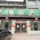 菏澤歷山商務酒店