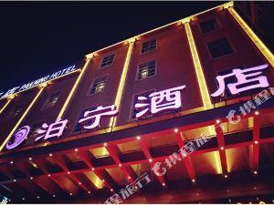 南寧泊寧酒店