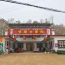 魯山夢緣農家院