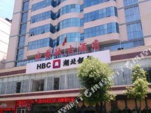 巴東國玖大酒店