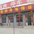 祁縣喬家傳統風味飯店