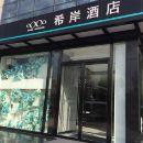希岸酒店(安康高新花園大道現代城店)