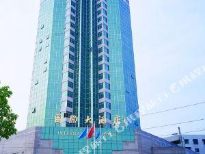 宜昌國際大酒店