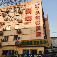 7天連鎖酒店(北京薊門橋店)酒店預訂