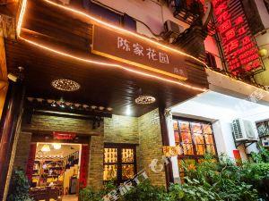 西街陳家花園酒店(陽朔漓江分店)