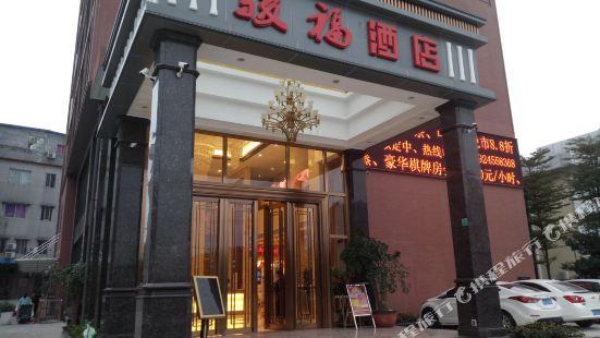 駿福酒店(佛山小塘店)