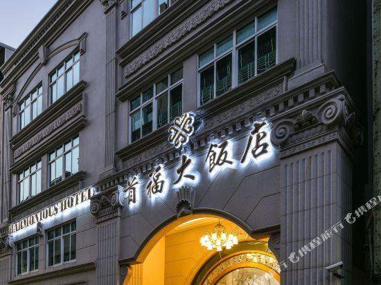 高雄首福大飯店(Harmonious Hotel)外觀