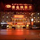 維也納酒店(拉薩布達拉宮林廊北路店)(原維羅納國際酒店布達拉宮龍王潭公園店)
