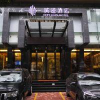 城跡酒店(廣州區莊地鐵站店)酒店預訂