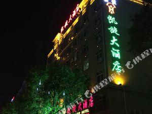 興國凱旋大酒店