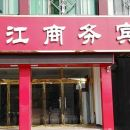 禹城香江商務賓館