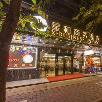 星和商務酒店(廣州火車站越秀公園流花會展中心店)酒店預訂